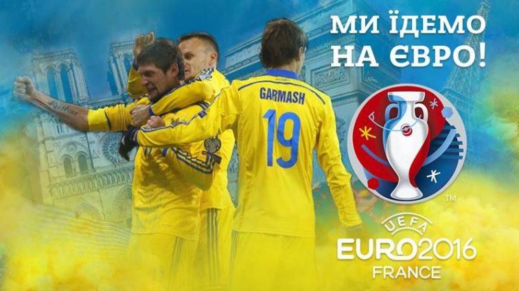 Зачем сборная Украины ехала на Евро?