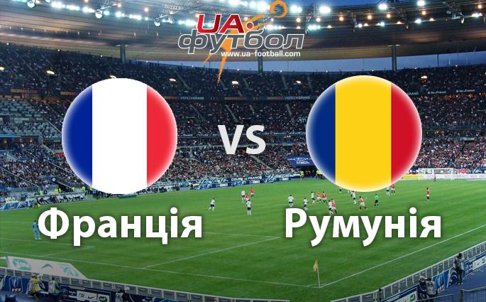 Долгожданный первый матч. Франция и Румыния встретились уже на футбольном поле