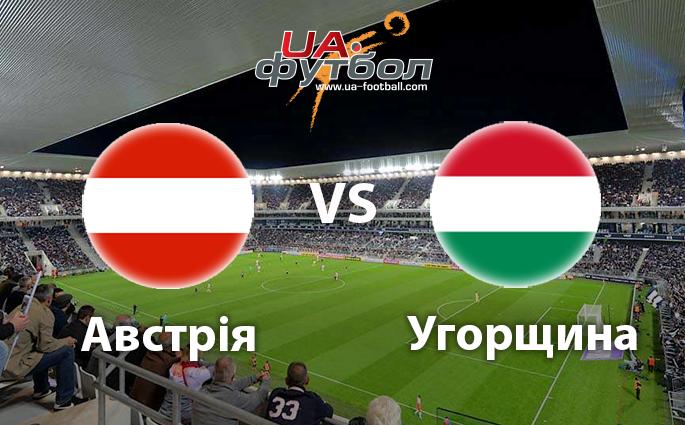 Австрия — Венгрия: Онлайн-трансляция матча Евро-2016