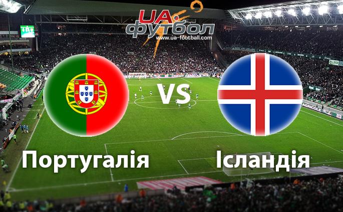 Евро-2016. Португалия — Исландия. Где смотреть онлайн трансляцию