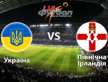 Украина — Северная Ирландия: онлайн-трансляция матча Евро-2016