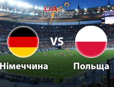 Германия — Польша: онлайн-трансляция матча Евро-2016