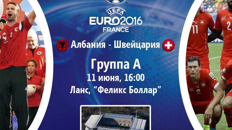 Евро-2016. Албания — Швейцария. Первый тайм — 0: 1