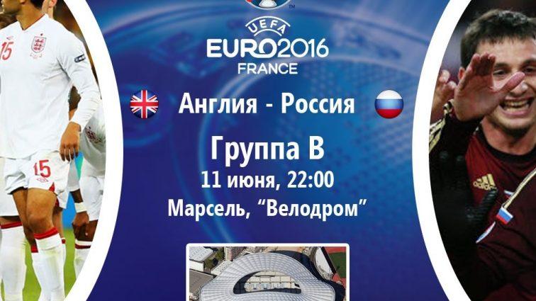 Англия — Россия: Онлайн-трансляция матча Евро-2016