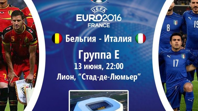 Италия — Бельгия: онлайн-трансляция матча Евро-2016