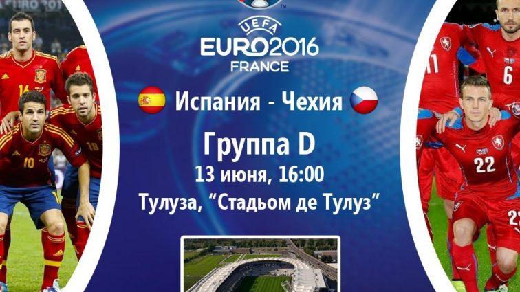 Испания — Чехия: онлайн-трансляция матча Евро-2016