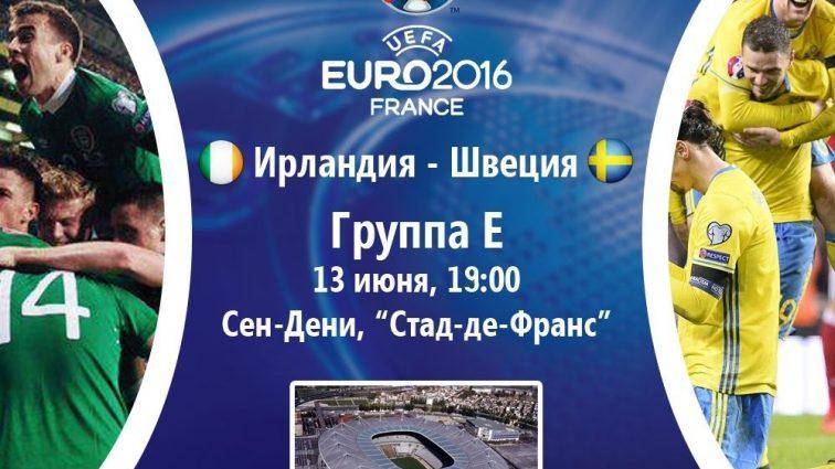 Ирландия — Швеция: онлайн-трансляция матча Евро-2016