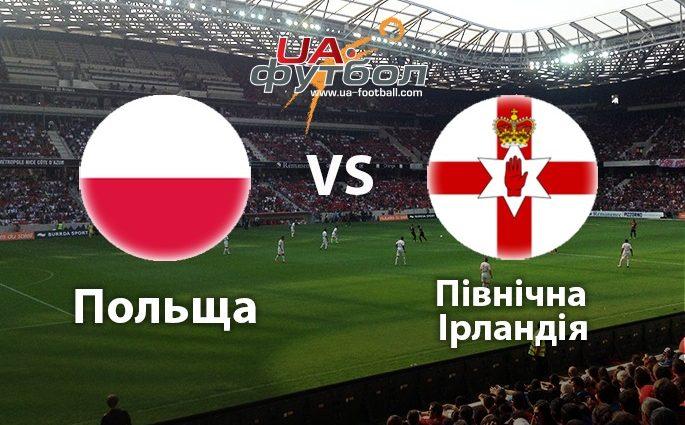 ЕВРО-2016. Польша — Северная Ирландия: онлайн трансляция
