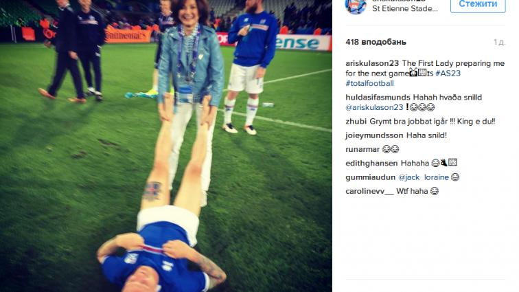 Как жена президента Исландии сделала массаж игроку, который остановил Роналду