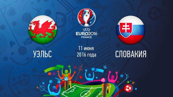 Евро-2016. Уэльс — Словакия. Итоги матча