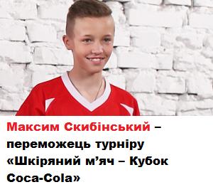 В украинского футбола появилась новая надежда