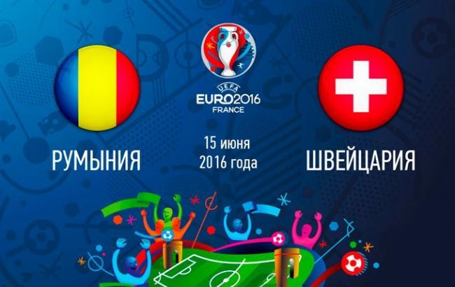 Евро-2016. Румыния — Швейцария — 1: 0. Первый тайм