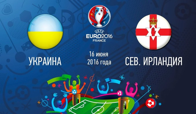Евро-2016. Украина — Северная Ирландия — 0:0. LIVE (первый тайм)