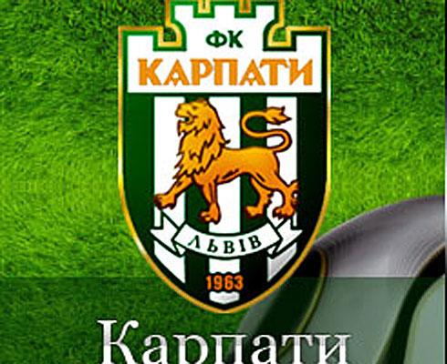 Российский клуб сообщил о матче против львовских «Карпат»