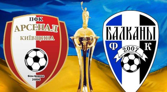 С Кубка Украины снялся клуб