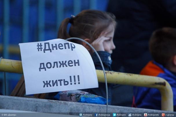 «Днепр» начнет новый сезон с минус 18 очков