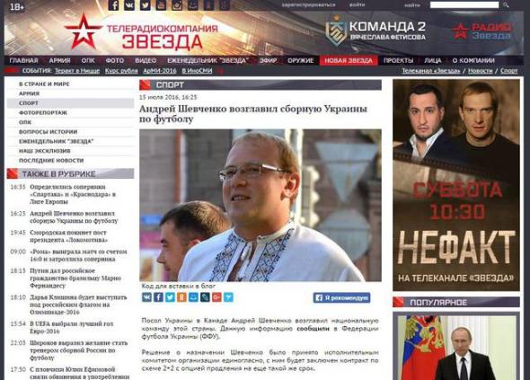 Российские СМИ «назначен» посла Украины в Канаде управлять футбольной сборной