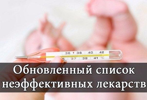 Неэффективные лекарства…