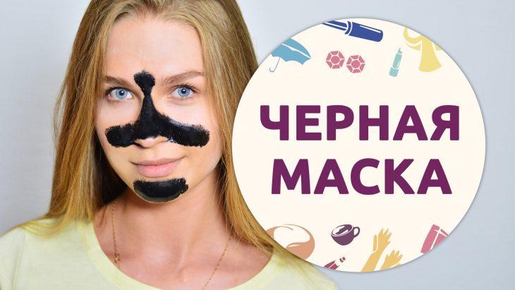 Знаменитая черная маска от черных точек в домашних условиях которая стоит копейки