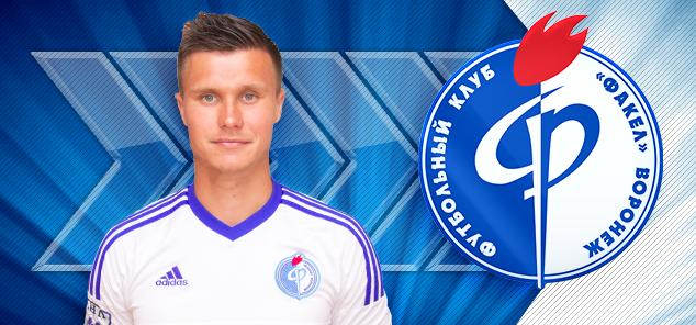 Украинский футболист переехал в Россию