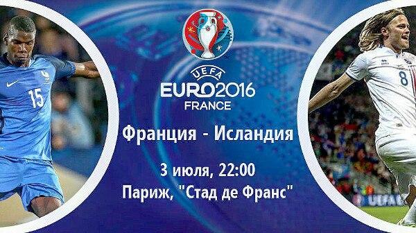 Франция — Исландия: стартовые составы на четвертьфинал Евро-2016