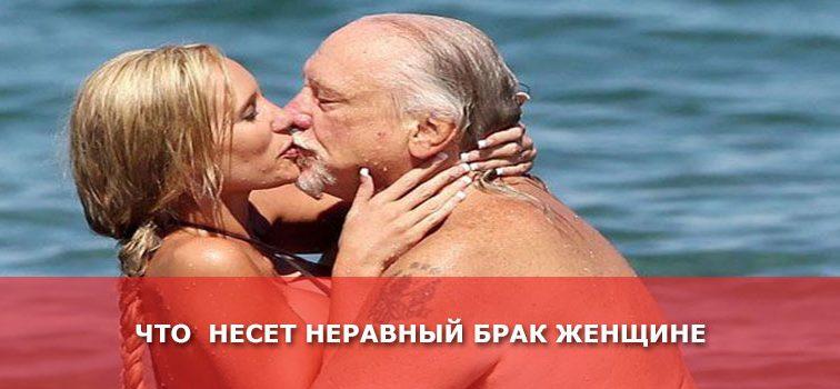 ШОК! Чем расплачиваются молоденькие, выйдя замуж за старика !