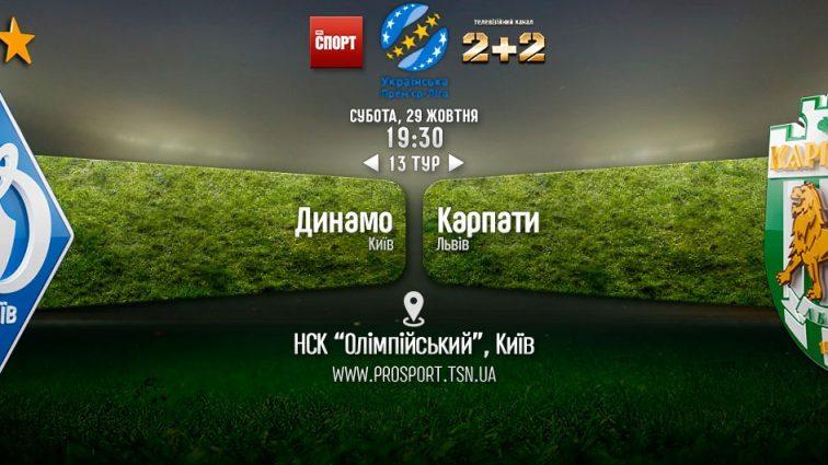 Огляд матчу Динамо — Карпаты 4:1