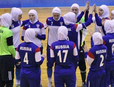 ФОТОФАКТ. Женская сборная России по мини-футболу сыграла матч в хиджабах (фото)