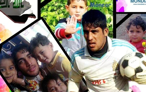 Семья вратаря из Ирака подорвалась на мине