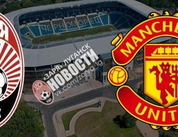 Последний тур ЛЕ. Заря — Манчестер Юнайтед.