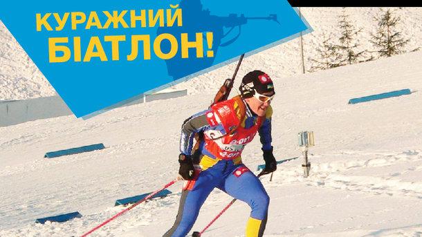 Лилия Вайгина-Ефремова встретится с болельщиками биатлона в Киеве