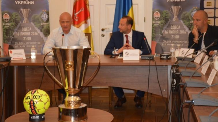 Суперкубок Украины по футболу хотят провести в Одессе