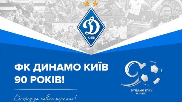 «Динамо» Киев за 90 лет выиграло 60 трофеев