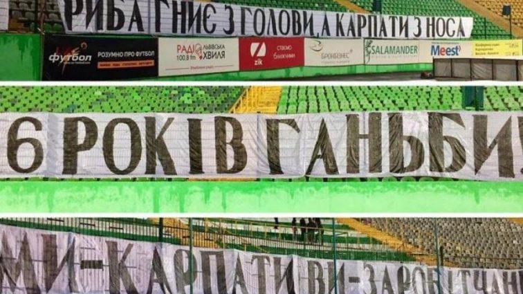 На украинский футбольный клуб ждет штраф или матч без зрителей