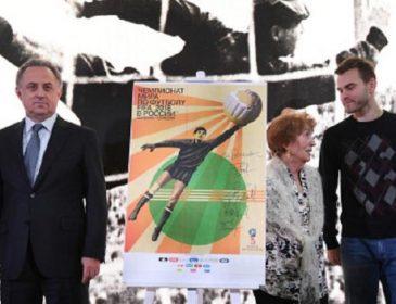 Россию разоблачили в краже идеи плаката к ЧМ-2018