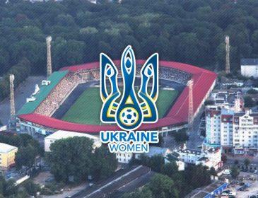 Женская сборная Украины сыграет свой последний матч отбора КС-2019 в Тернополе